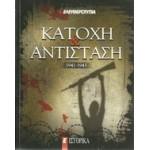 ΚΑΤΟΧΗ & ΑΝΤΙΣΤΑΣΗ 1941-1945