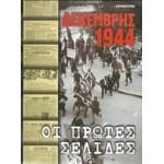 ΔΕΚΕΜΒΡΗΣ 1944-ΟΙ ΠΡΩΤΕΣ ΣΕΛΙΔΕΣ