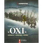"""Η ΕΛΛΑΔΑ ΣΤΟΝ Β΄ ΠΑΓΚΟΣΜΙΟ ΠΟΛΕΜΟ -""""OXI"""""""