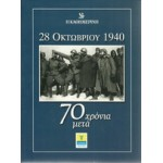 28 ΟΚΤΩΒΡΙΟΥ 1940- 70 ΧΡΟΝΙΑ ΜΕΤΑ