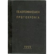 ΠΕΛΟΠΟΝΝΗΣΙΑΚΗ ΠΡΩΤΟΧΡΟΝΙΑ