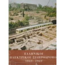 ΕΛΛΗΝΙΚΟΙ ΗΛΕΚΤΡΙΚΟΙ ΣΙΔΗΡΟΔΡΟΜΟΙ 1869-1969