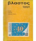 ΒΛΑΣΤΟΣ 1991
