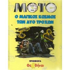 ΜΟΤΟ -Ο ΜΑΓΙΚΟΣ ΚΟΣΜΟΣ ΤΩΝ ΔΥΟ ΤΡΟΧΩΝ