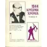 1944 ΚΡΙΣΙΜΗ ΧΡΟΝΙΑ