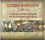 ΙΣΤΟΡΙΚΟ ΗΜΕΡΟΛΟΓΙΟ 2006