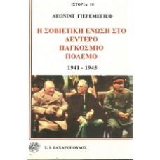 Η ΣΟΒΙΕΤΙΚΗ ΕΝΩΣΗ ΣΤΟ ΔΕΥΤΕΡΟ ΠΑΓΚΟΣΜΙΟ ΠΟΛΕΜΟ 1941-1945