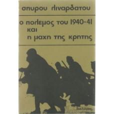 Ο ΠΟΛΕΜΟΣ ΤΟΥ 1940-41 ΚΑΙ Η ΜΑΧΗ ΤΗΣ ΚΡΗΤΗΣ