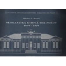 ΝΕΟΚΛΑΣΙΚΑ ΚΤΗΡΙΑ ΤΗΣ ΡΟΔΟΥ 1870-1930