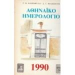 ΑΘΗΝΑΪΚΟ ΗΜΕΡΟΛΟΓΙΟ 1990