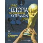 Η ΙΣΤΟΡΙΑ ΤΩΝ ΠΑΓΚΟΣΜΙΩΝ ΚΥΠΕΛΛΩΝ 1930-1998