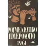 ΡΟΥΜΕΛΙΩΤΙΚΟ ΗΜΕΡΟΛΟΓΙΟ 1961