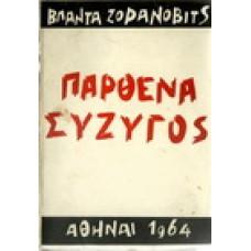 ΠΑΡΘΕΝΑ ΣΥΖΥΓΟΣ