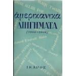 ΑΜΕΡΙΚΑΝΙΚΑ ΔΙΗΓΗΜΑΤΑ(1800-1900)