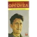 Ο ΑΓΝΩΣΤΟΣ ΟΡΓΟΥΕΛ