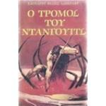 Ο ΤΡΟΜΟΣ ΤΟΥ ΝΤΑΝΓΟΥΙΤΣ