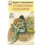 ΑΝΟΙΞΙΑΤΙΚΟΙ ΧΕΙΜΑΡΡΟΙ
