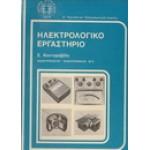 ΗΛΕΚΤΡΟΛΟΓΙΚΟ ΕΡΓΑΣΤΗΡΙΟ