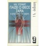 ΠΑΙΖΕΙ Ο ΘΕΟΣ ΖΑΡΙΑ-Η ΕΠΙΣΤΗΜΗ ΤΟΥ ΧΑΟΥΣ