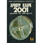 2001:Η ΟΔΥΣΣΕΙΑ ΤΟΥ ΔΙΑΣΤΗΜΑΤΟΣ