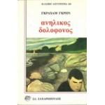 ΑΝΗΛΙΚΟΣ ΔΟΛΟΦΟΝΟΣ