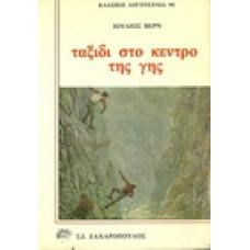 ΤΑΞΙΔΙ ΣΤΟ ΚΕΝΤΡΟ ΤΗΣ ΓΗΣ