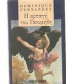 Η ΑΡΠΑΓΗ ΤΟΥ ΓΑΝΥΜΗΔΗ / DOMINIQUE FERNANDEZ