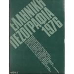 ΕΛΛΗΝΙΚΗ ΠΕΖΟΓΡΑΦΙΑ 1976