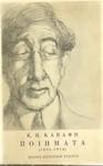 Κ.Π.ΚΑΒΑΦΗ ΠΟΙΗΜΑΤΑ(1896-1918)