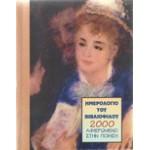 ΗΜΕΡΟΛΟΓΙΟ ΤΟΥ ΒΙΒΛΙΟΦΙΛΟΥ 2000 ΑΦΙΕΡΩΜΕΝΟ ΣΤΗΝ ΠΟΙΗΣΗ