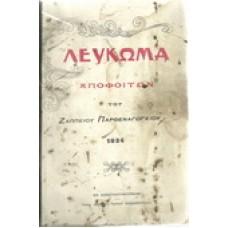 ΛΕΥΚΩΜΑ ΑΠΟΦΟΙΤΩΝ ΤΟΥ ΖΑΠΠΕΙΟΥ ΠΑΡΘΕΝΑΓΩΓΕΙΟΥ 1924