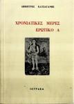 ΧΡΟΝΙΑΤΙΚΕΣ ΜΕΡΕΣ-ΕΡΩΤΙΚΟ Α΄