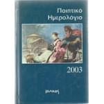 ΠΟΙΗΤΙΚΟ ΗΜΕΡΟΛΟΓΙΟ 2003