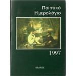 ΠΟΙΗΤΙΚΟ ΗΜΕΡΟΛΟΓΙΟ 1997