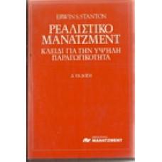 ΡΕΑΛΙΣΤΙΚΟ ΜΑΝΑΤΖΜΕΝΤ