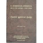 Η ΝΥΜΦΑΣΙΑ(ΓΡΑΝΙΤΣΑ) ΜΕΣΑ ΣΤΟ ΧΡΟΝΟ(1900-2000) ΕΚΑΤΟ ΧΡΟΝΙΑ ΖΩΗΣ