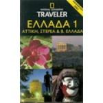 ΕΛΛΑΔΑ 1 -ΑΤΤΙΚΗ,ΣΤΕΡΕΑ & Β.ΕΛΛΑΔΑ