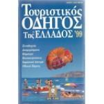 ΤΟΥΡΙΣΤΙΚΟΣ ΟΔΗΓΟΣ ΤΗΣ ΕΛΛΑΔΟΣ '99