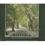 KIFISIA-ASPECTS OF ITS BEAUTY AND ITS PAST