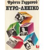ΕΥΡΩ-ΛΕΞΙΚΟ