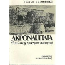 ΑΚΡΟΝΑΥΠΛΙΑ