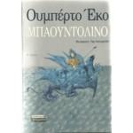 ΜΠΑΟΥΝΤΟΛΙΝΟ