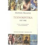 ΤΕΧΝΟΚΡΙΤΙΚΑ 1937-1982
