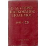 Ο ΔΕΥΤΕΡΟΣ ΠΑΓΚΟΣΜΙΟΣ ΠΟΛΕΜΟΣ 1939-1945