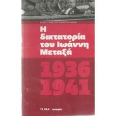 Η ΔΙΚΤΑΤΟΡΙΑ ΤΟΥ ΙΩΑΝΝΗ ΜΕΤΑΞΑ 1936-1941