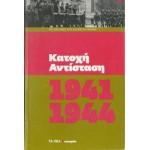 ΚΑΤΟΧΗ ΑΝΤΙΣΤΑΣΗ 1941-1944