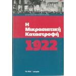 Η ΜΙΚΡΑΣΙΑΤΙΚΗ ΚΑΤΑΣΤΡΟΦΗ 1922