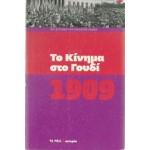 ΤΟ ΚΙΝΗΜΑ ΣΤΟ ΓΟΥΔΙ 1909