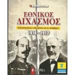 ΕΘΝΙΚΟΣ ΔΙΧΑΣΜΟΣ 1916-1917