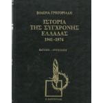 ΙΣΤΟΡΙΑ ΤΗΣ ΣΥΓΧΡΟΝΗΣ ΕΛΛΑΔΑΣ 1941-1974